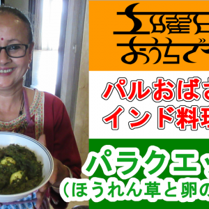 【パルおばさんのインド料理教室】パラクエッグ(ほうれん草と卵のカレー)の作り方