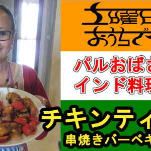 【パルおばさんのインド料理教室】チキンティッカ串焼きバーベキューの作り方