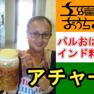 【パルおばさんのインド料理教室】アチャールの作り方