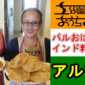 【パルおばさんのインド料理教室】アルプリの作り方