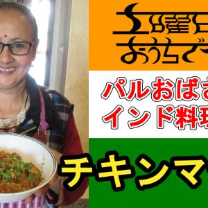 【パルおばさんのインド料理教室】チキンマサラの作り方