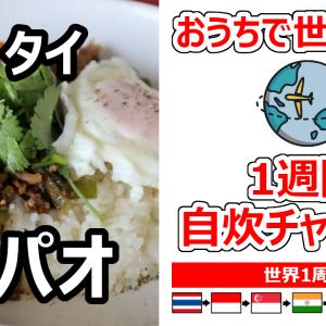 【おうちで世界一周】1周目 タイ ガパオの作り方