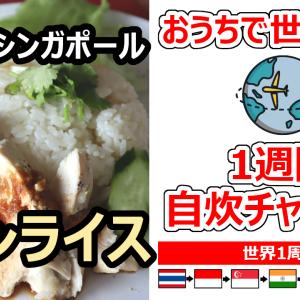 【おうちで世界一周】1周目 シンガポール チキンライスの作り方