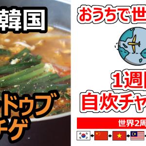 【おうちで世界一周】2周目 韓国 スンドゥブチゲの作り方