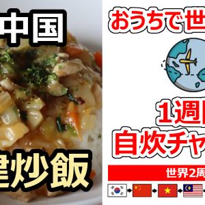 【おうちで世界一周】2周目 中国 福建炒飯の作り方