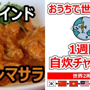 【おうちで世界一周】2周目 インド チキンマサラの作り方