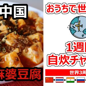 【おうちで世界一周】3周目 中国 四川麻婆豆腐の作り方
