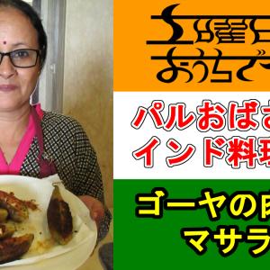 【パルおばさんのインド料理教室】ゴーヤの肉詰めマサラ風の作り方