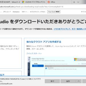 【C#の勉強】Visual Studioのインストール