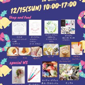 12/15(日) 宝石石けんでワークショップにでます!!!