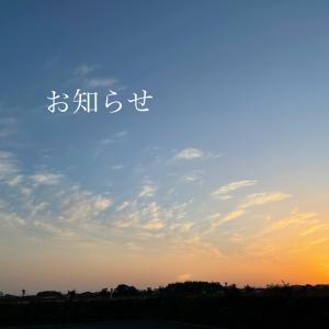 お知らせ 〜福岡・緊急事態宣言を受けて