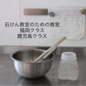 【募集】石けん教室のための教室 2021  in九州