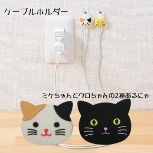 猫のかわいいケーブルホルダー