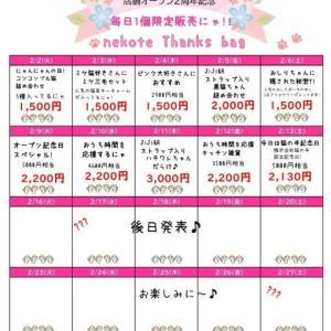 2月2日から店舗オープン2周年記念イベント開催!