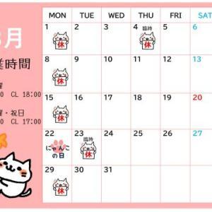 3月の営業カレンダーとオンラインショップ休店のお知らせ