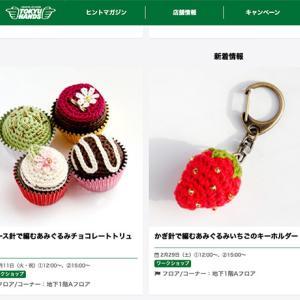 東急ハンズ三宮店にてあみぐるみチョコレートリュフといちごのワークショップを開催します♪