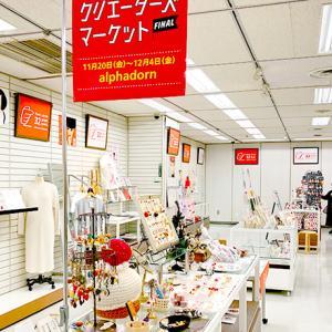 東急ハンズ三宮店1Cフロア出展は本日最終日です!!