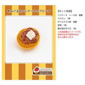 レース糸を編んでつくるあみぐるみパンケーキのブローチ インスタライブ配信vol.1