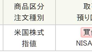 VISAを約120万円買い付け(NISA枠)