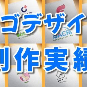 ロゴデザインの制作実績【ポートフォリオ・サンプル用】