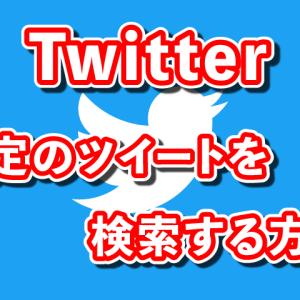 Twitterで過去ツイート検索するのにかなり使える方法まとめ