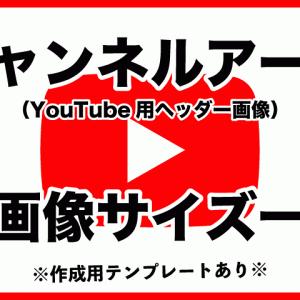 【2019最新】YouTubeチャンネルアートの全画像サイズとプロフィールアイコンサイズ【TV・PC・タブレット・スマホ】