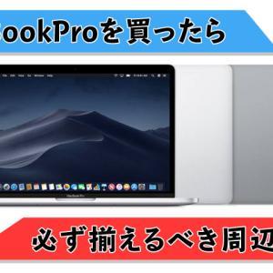 絶対におすすめ!MacBookProを買ったら必ず揃えるべき周辺機器(アクセサリ)