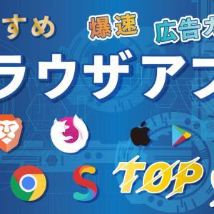 爆速でおすすめのスマホ用ウェブブラウザアプリTOP3【iPhone・Android】【広告カット】