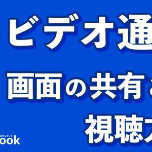 【LINE】YouTube動画をビデオ通話で画面共有するやり方!【テレビ電話で一緒に観る方法】