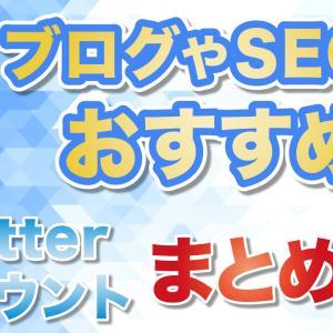 【有料級】ブログやSEOにおすすめのTwitterアカウントまとめ