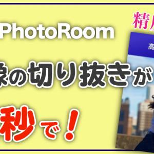 【精度抜群】人物画像の切り抜きが数秒でできる凄アプリ!【PhotoRoom】
