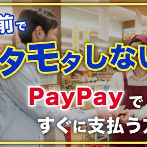 もうレジ前でモタモタしない!PayPayですぐに支払う方法!【iPhone ウィジェット】