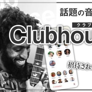 話題の音声SNS『Clubhouse』とは?招待される方法は?