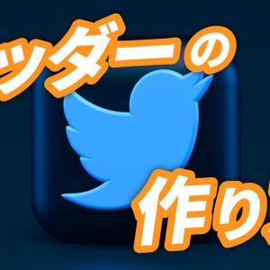 Twitterのヘッダーを作成する方法!画像付きで解説【無料テンプレートあり】
