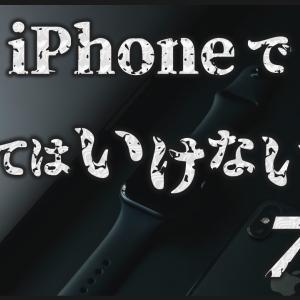 実はNG!iPhoneでやってはいけないこと7選