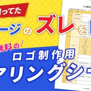 【無料】ロゴデザインがスムーズに作成できるヒアリングシート