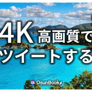 【Twitter】ツイート画像を4K(3840×2160px)高画質で投稿する方法