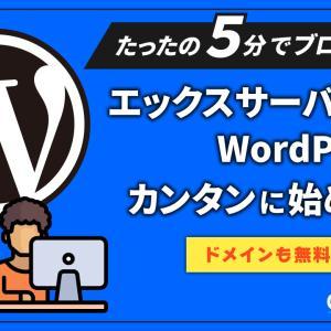 【5分で契約完了】WordPressブログをエックスサーバーで始める方法!【初心者でも超カンタンなWordPressクイックスタートでドメインも無料】