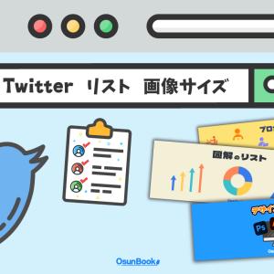 【Twitter】リストの画像サイズとアイコンの表示領域を解説!