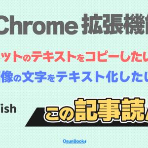 【Chrome拡張機能】テキストに変換(コピー)するおすすめのOCR【Copyfish Free OCR Software】