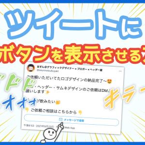 【Twitter】ツイートにDMボタンを表示させる方法と作り方を徹底解説【メッセージで返信】