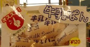 大分安心院名物「岸田の牛乳パン」
