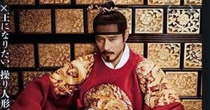 韓国時代劇にハマっています。