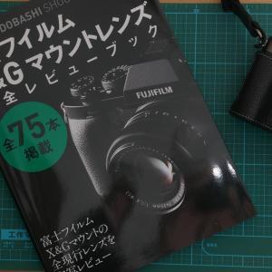 富士フィルムXFレンズのムック本「富士フイルムX&Gマウントレンズ完全レビューブック」を買ってみた