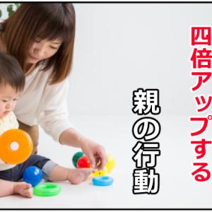 子供の集中力を高める親の行動って?