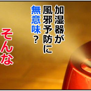 加湿器が風邪予防に効かないって本当?