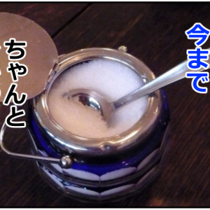 砂糖がメタボを引き起こすメカニズムが判明!(名古屋大学の研究報告)