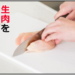鶏肉を洗わないで(とても身近な大腸菌リスク)
