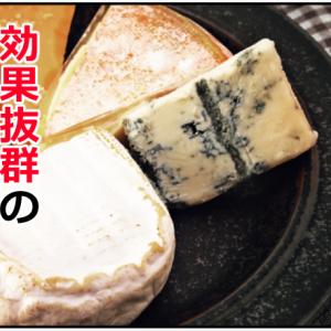 チーズで虫歯予防って本当?(効果的の高いチーズとその食べ方)