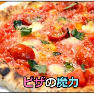人間がピザに勝てない理由